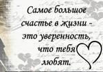 Аватар самое большое счастье в жизни-это уверенность, что тебя любят