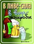 Аватар в пиве-сила в воде-микробы (© Иваночка), добавлено: 10.02.2010 12:57