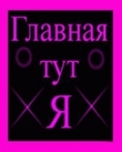 Аватар главная тут я (© Иваночка), добавлено: 10.02.2010 13:13