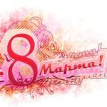 Аватар С 8 марта! (© Anatol), добавлено: 25.02.2010 19:22