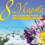 Аватар 8 марта Поздравляем вас с праздником весны! (© Anatol), добавлено: 05.03.2010 14:13