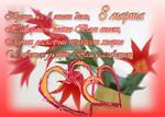 Аватар Пусть же в этот день, 8 МАРТА Жаворонок песню Вам споёт, Лучик ласковый пригреет жарко И цветок любви Ваш расцветёт.