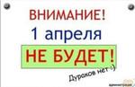 Аватар ВНИМАНИЕ! 1 апреля НЕ БУДЕТ! Дураков нет:) администрация (© Anatol), добавлено: 31.03.2010 16:30