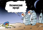 Аватар Космический мусор!