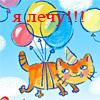 Аватар Я лечу!!! (© аксинья), добавлено: 01.04.2010 08:58