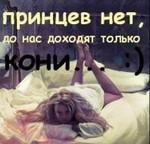 Аватар Принцев нет, до нас доходят только кони :)