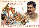 Аватар спасибо родному Сталину за счастливое детство!