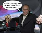 Аватар В. Путин-Планета Пандора? Может прислать им доктора?