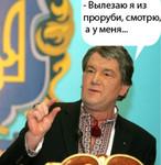 Аватар -Вылезаю я из проруби, смотрю, а у меня.. В. Ющенко