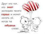 Аватар Друг-это тот, кто знает мелодию твого сердца и может напеть её, когда ты забудешь слова..