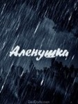 Аватар Аленушка (© Sia), добавлено: 15.04.2010 11:09