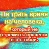 Аватар не тратьте время на человека, который не стремится провести его с тобой (© Sia), добавлено: 05.05.2010 10:04