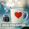 Аватар вяну без любви (© Sia), добавлено: 14.05.2010 15:49