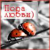 Аватар Пора Любви)