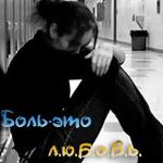 Аватар Боль-это л.ю.б.о.в.ь. (© Anatol), добавлено: 26.05.2010 00:20