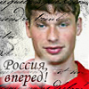 Аватар Россия, вперёд! (© Anatol), добавлено: 04.06.2010 13:49