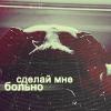 Аватар сделай мне больно (© Smokie_Avis), добавлено: 07.06.2010 14:46