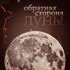 Аватар обратная сторона луны