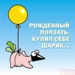 Аватар Рождённый ползать, купил себе шарик..