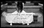 Аватар Одиночество-это когда некому сказать, что ты один... (© Anatol), добавлено: 13.06.2010 02:16