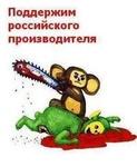 Аватар Поддержим российского производителя (© Anatol), добавлено: 01.07.2010 16:06