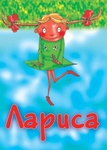 Аватар Девочка смотрит на небо в косичках и зеленом платье (Лариса)