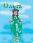 Аватар Все с именем Ольга