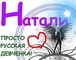 Аватар Натали, просто русская девчонка!