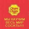 Аватар *CHUPA CHUPS*  Мы научим весь мир сосать!!! (© Anatol), добавлено: 06.09.2010 15:07