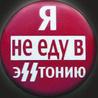 Аватар Я не еду в ЭSSтонию (© Anatol), добавлено: 06.09.2010 15:15