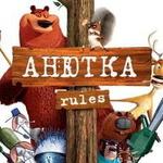 Аватар Анютка (rules, Сезон Охоты)