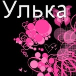 Аватар Улька (© minako), добавлено: 13.09.2010 13:06