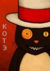 Аватар Кот с сумасшедшим глазом в цилиндре (котэ)