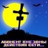 Аватар абонент вне зоны действия сети (© Anatol), добавлено: 05.10.2010 15:53