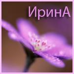 Аватар Ирина