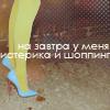 99px.ru аватар на завтра у меня истерика и шоппинг