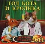 Аватар 2011- Год кота и кролика - Жизнь удалась За праздничным столом с  огромным блюдом с чёрной и красной икрой.