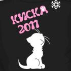 Аватар Киска 2011