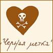 Аватар Сердечко «Черная метка»