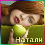 Аватар Натали