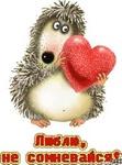 Аватар Ёжик  с сердечком... 'Люблю , не сомневайся!'