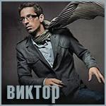 Аватар Виктор (© Ego), добавлено: 18.02.2011 11:56