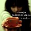 Аватар Не кофе бодрит по утрам Не кофе...