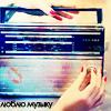 Аватар Девушка настраивает радиоприемник (люблю музыку) (© Радистка Кэт), добавлено: 26.02.2011 19:28
