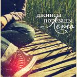 Аватар Девушка в джинсах и кедах (Джинсы порезаны. Лето)