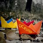 Аватар Цветные кораблики на осенних листьях (Осень)