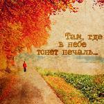 Аватар Человек в осеннем парке (Там, где в небе тонет печаль...) (© Радистка Кэт), добавлено: 05.03.2011 14:29