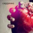 Аватар Кровавое сердце в руке (сердечно)