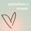 Аватар Разлюбила в четверг