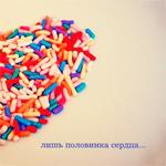 Аватар Сердце из сладкой присыпки (Лишь половинка сердца...)